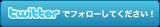 follow_me_twitter.jpg